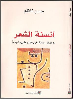 كتاب أنسنة الشعر - حسن ناظم