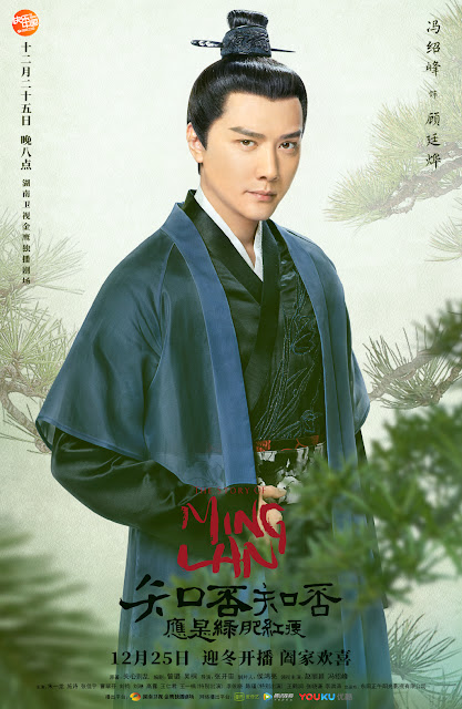 Story of Minglan cdrama William Feng Shaofeng