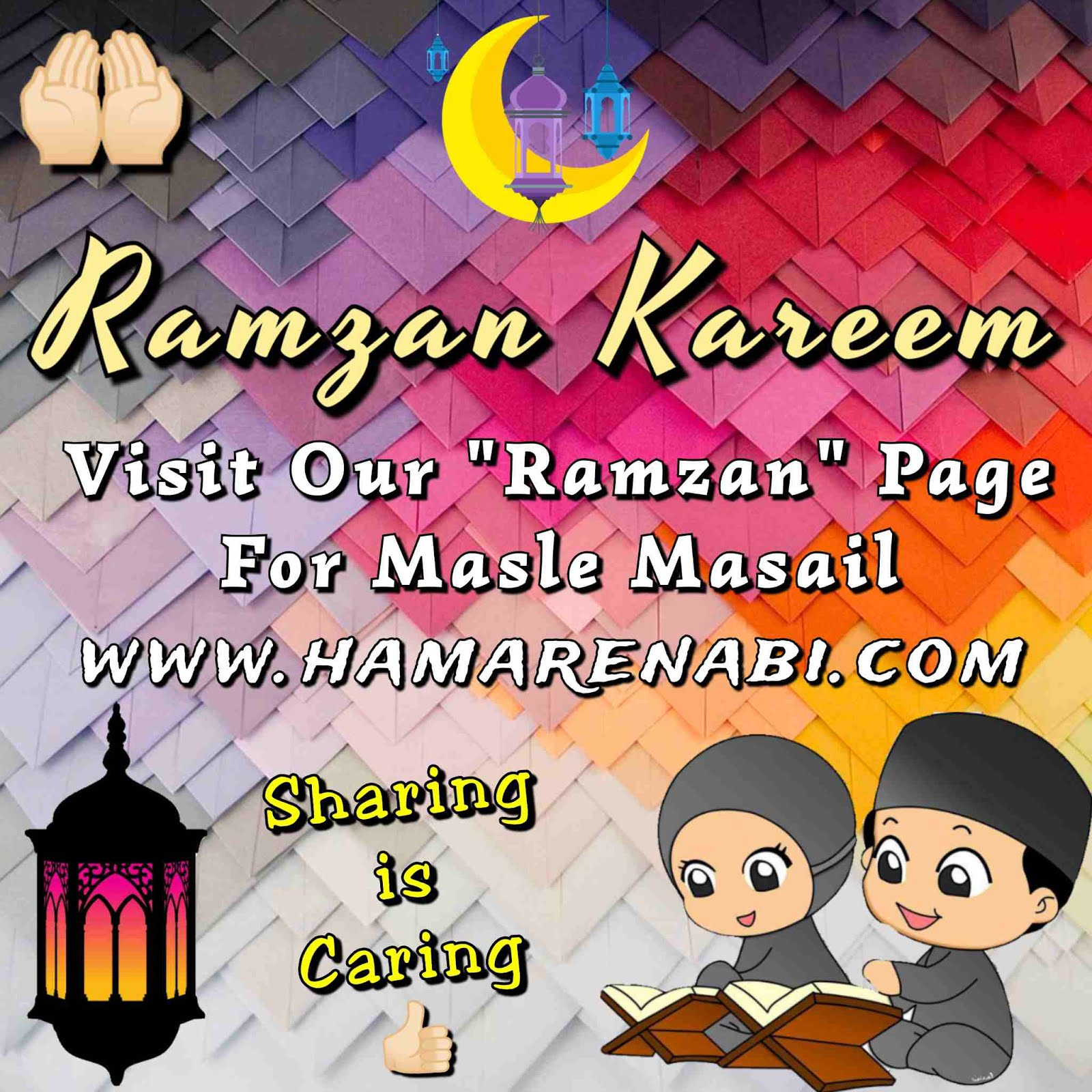 Hamare Nabi : World's Best Islamic Blog Of Quran Hadees Sharif