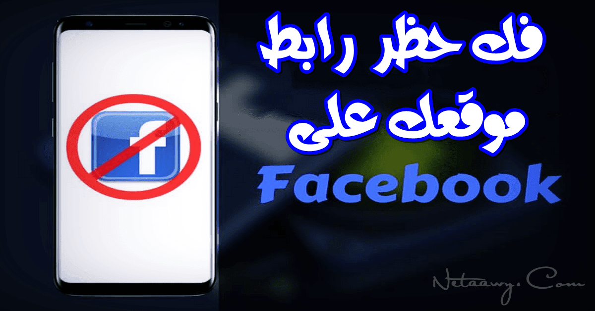 كيفية فك الحظر عن رابط موقعك على فيسبوك