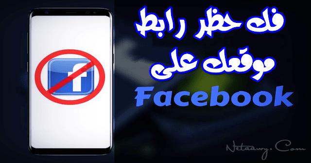 فك-الحظر-عن-رابط-موقعك-علي-فيسبوك