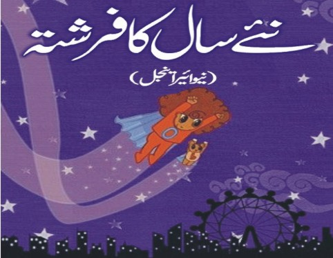 Naye-saal-ka-farishta-kids-story-new-year-angel-by-Atif-Farooq- نئے سال کا فرشتہ ۔عاطف فاروق