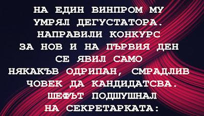 На един Винпром му умрял дегустатора - вицове