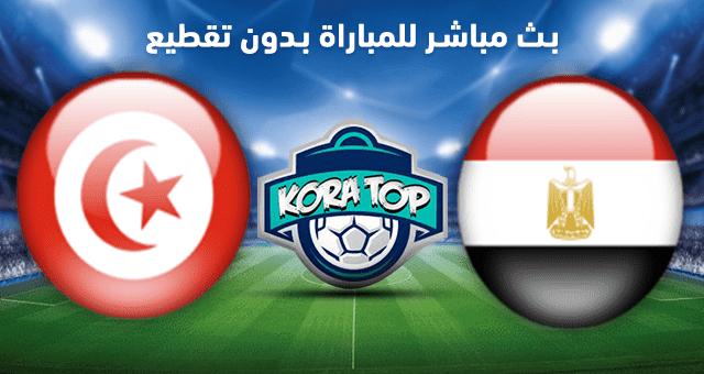 Koora Live مشاهدة مباراة مصر وتونس بث مباشر 16 11 2018