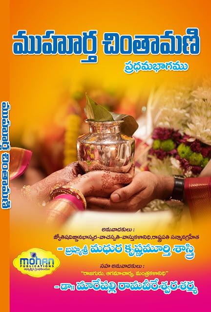 ముహూర్త చింతామణి    Muhurta Chintamani   GRANTHANIDHI   MOHANPUBLICATIONS   bhaktipustakalu