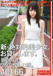 CHN-124 New Absolutely Beautiful Girl, And Then Lend You. ACT.66 Firebird Kaname