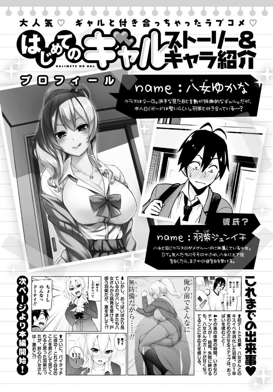 Hajimete No Gal Chapter 13