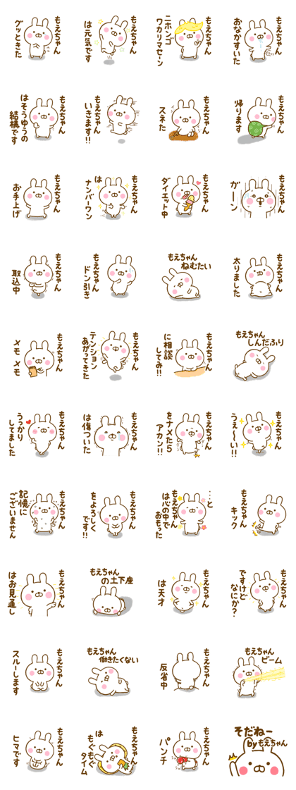 Rabbit Usahina moechan 2