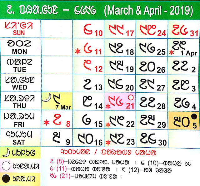 Santali Calendar 2019 Fagun Baha Bonga