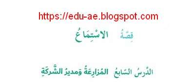 حل درس المزارعة ومدير الشركة لغة عربية الصف السادس فصل ثانى 2020  الامارات