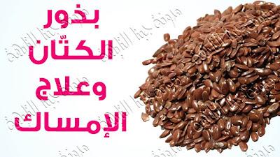 وصفات بذرة الكتان وزيت بذر الكتان العلاج الفعال للإمساك  Flaxseed