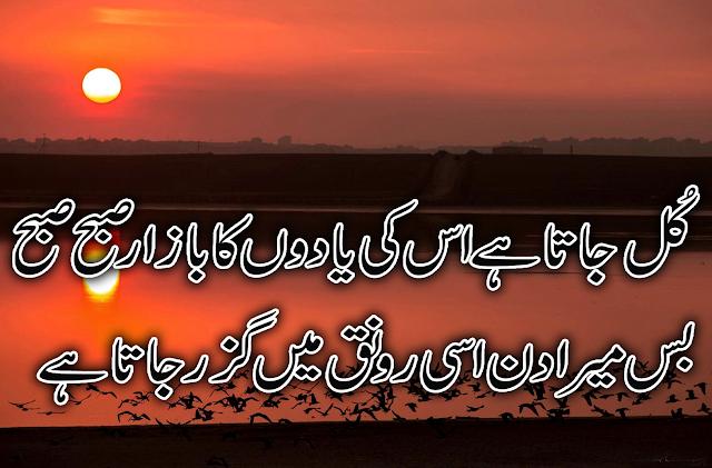 Design Urdu Poetry