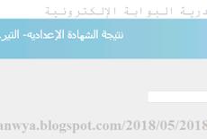 ظهرت الان نتيجة الشهادة الاعدادية بمحافظة الاسكندرية برقم الجلوس 2018 التيرم الثانى نهاية العام alexandria