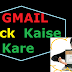 kisi ke Gmail ke password ko kaise hack kare phishing method ka use karke ?