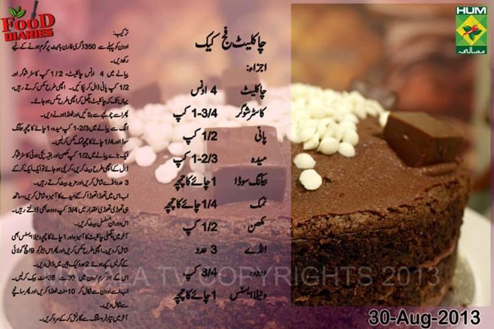 Chocolate Cake Recipe In Urdu Pakistan: Chocolate Fudge Cake