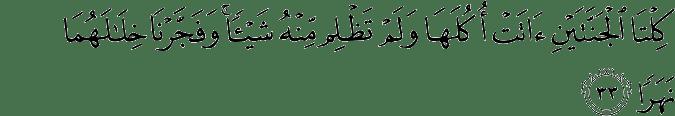 Surat Al Kahfi Ayat 33