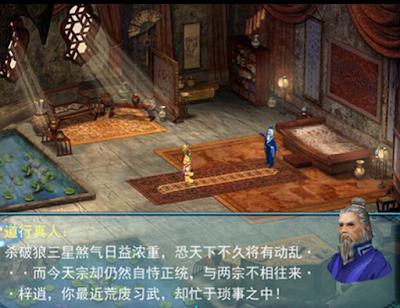 仙劍奇俠傳魂之彼岸V1.28中文版