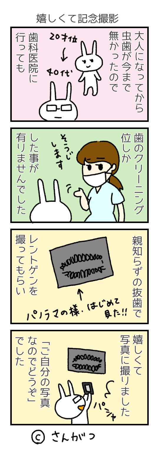 歯科矯正の漫画23 記念撮影?編