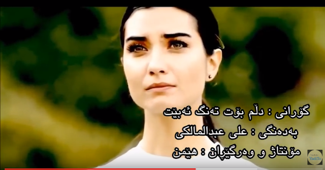 خۆشترین و پڕ ماناترین گۆرانی فارسی به ژێرنووسی كوردی