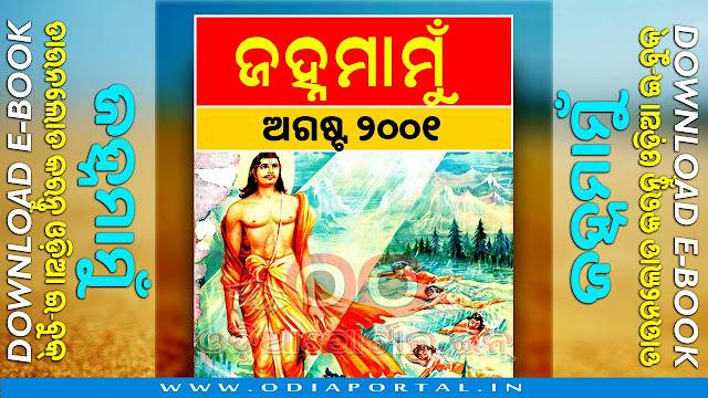 Janhamamu (ଜହ୍ନମାମୁଁ) - 2001 (August) Issue Odia eMagazine - Download e-Book (HQ PDF)