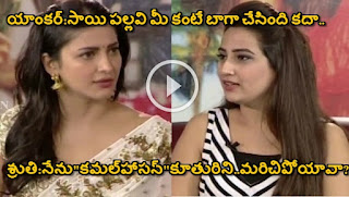Shruthi-Hassan-About-Comparisons-With-Sai-Pallavi