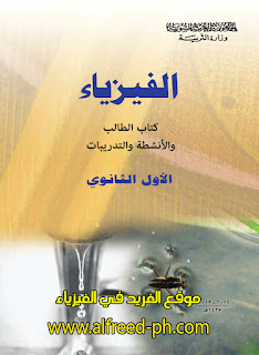 الفيزياء كتاب الطالب أول ثانوي ـ سوريا ـ المنهج الجديد  pdf