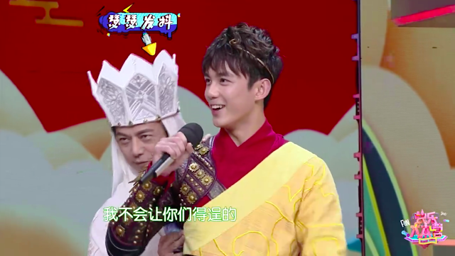 Happy Camp Variety Show Liehuo Ruge Wu Lei