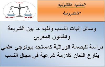 وسائل إثبات النسب ونفيه ما بين الشريعة والقانون المغربي