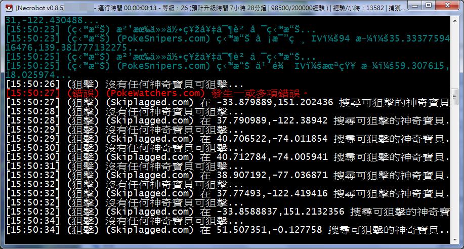 Image%2B003 - NecroBOT 顯示中文時出現亂碼的解決辦法