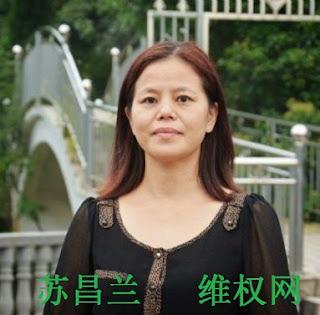 """苏尚伟(苏昌兰哥哥):历史上最无耻的""""法槌"""""""
