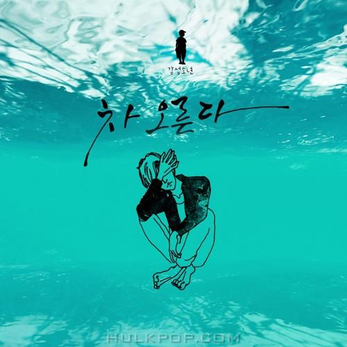 Sentimental Boy – 차오른다 – Single