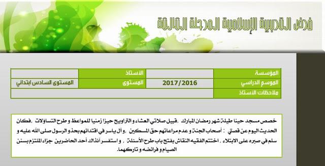 فرض التربية الإسلامية المستوى السادس ابتدائي المرحلة الثالثة  النموذج 2