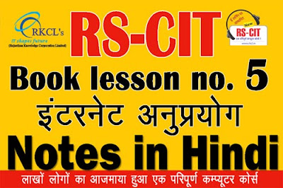 """rs cit notes in hindi"" ""rscit notes"" ""rs cit question"" ""rs cit online"" ""RSCIT Book Chapter- Internet Application"" ""Internet Application notes in Hindi"" ""computer notes in hindi""  ""rscit computer course notes chapter wise"" ""rscit notes in hindi"" ""rscit book chapter- Internet Application notes in hindi"" ""rscit important notes in hindi"" ""rscit exam notes in hindi"" ""Learn rscit"" ""learnRSCIT.com"" ""rkcl"" ""rscit"" ""rs cit"" ""rscit course"" ""rscit online"""