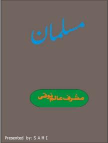 musalman by Musharraf Alam