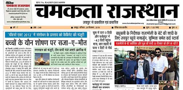 दैनिक चमकता राजस्थान 29 दिसंबर 2018 ई-न्यूज़ पेपर