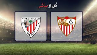 مشاهدة مباراة اشبيلية وأتلتيك بلباو بث مباشر 16-01-2019 كأس ملك إسبانيا