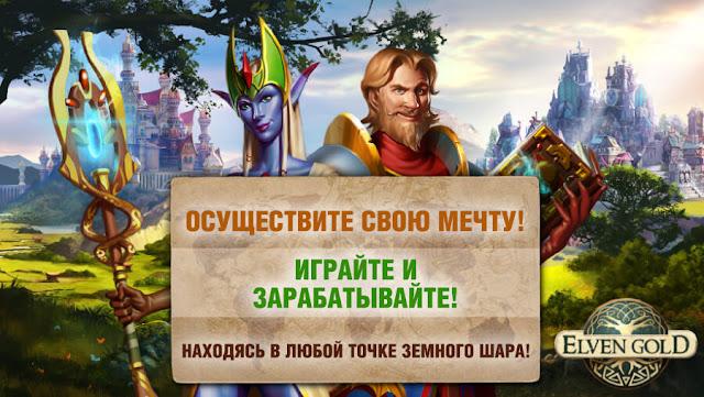 В игре elvengold.com появилась магия и новые здания