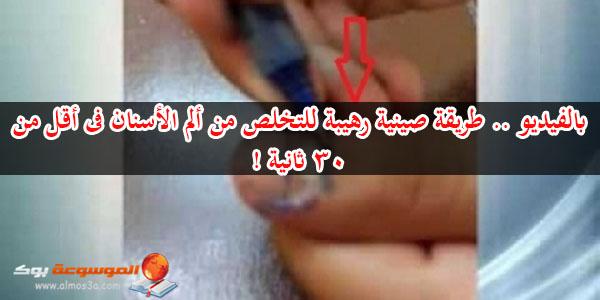 فيديوا:طريقة صينية لتخفيف آلام الأسنان لا يريد منا أطباء الأسنان معرفتها