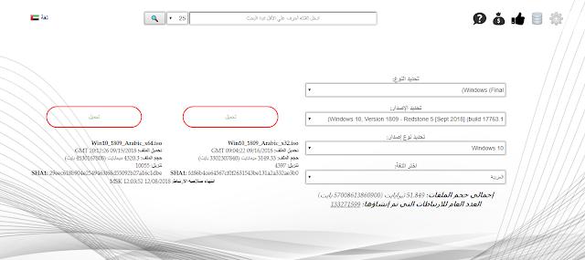تنزيل ويندوز 10 عربي