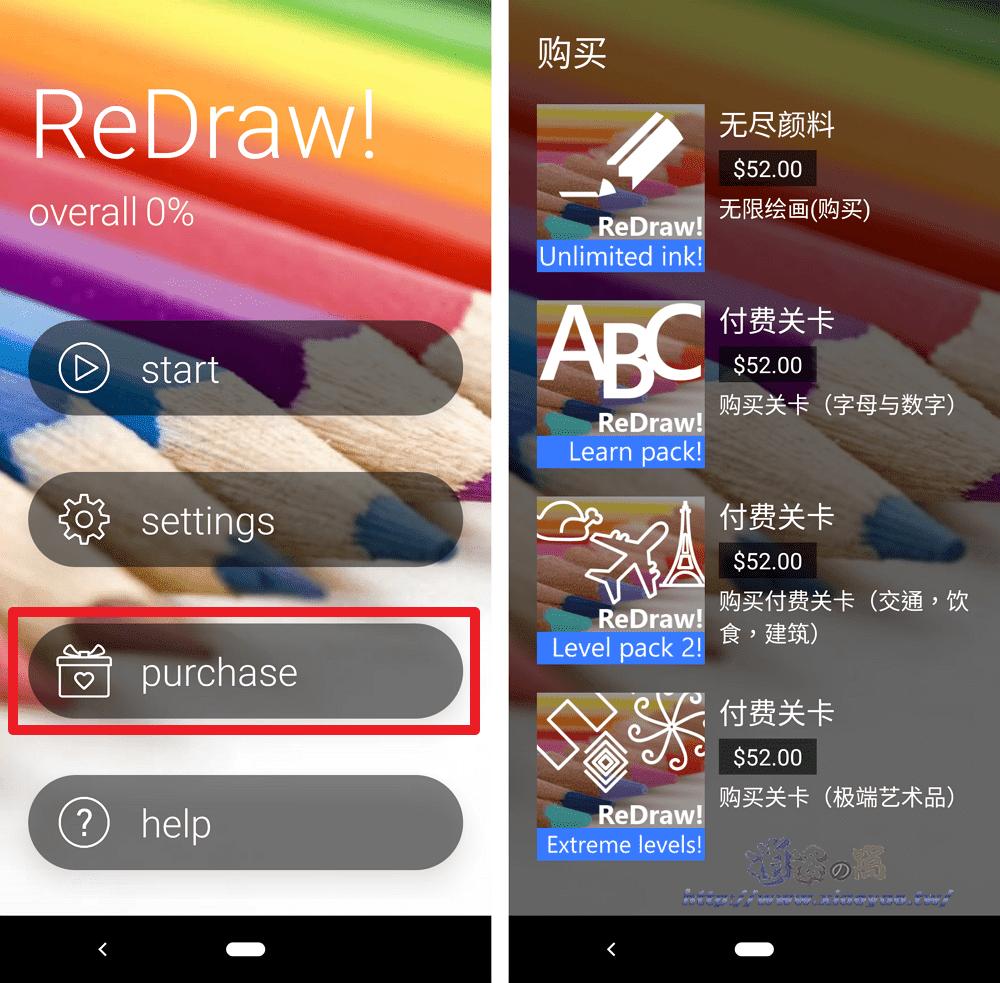 ReDraw 遊戲!照畫才能過關