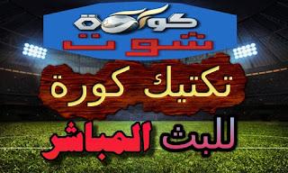 تكتيك كورة - Taktik kora live | مشاهدة مباريات اليوم بث مباشر