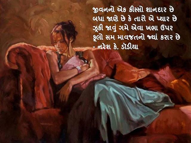 Jivan No Ek KIsso Shandaar Che  Muktak By Naresh K. Dodia