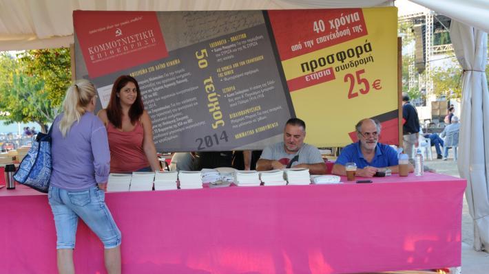 «ΚΟΜΜΟΥΝΙΣΤΙΚΗ ΕΠΙΘΕΩΡΗΣΗ»: Προσφορά για το 42ο Φεστιβάλ ΚΝΕ - «Οδηγητή» - Ετήσια συνδρομή 25 ευρώ