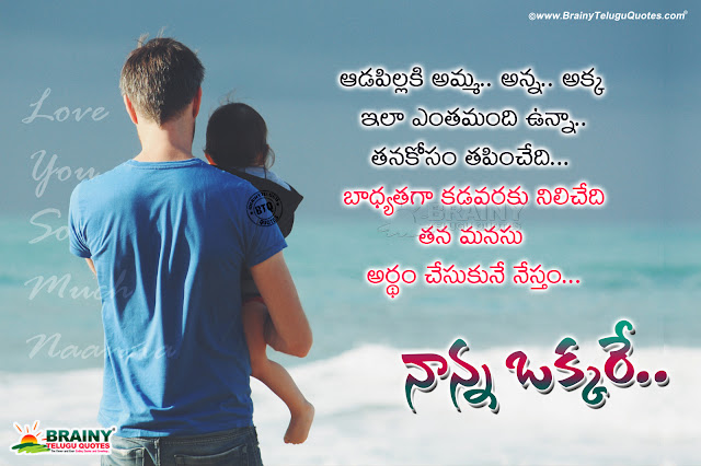 telugu father quotes, naanna kavithalu in telugu, heart touching father quotes in telugu