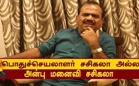 Nanjil Sampath Speaks About His wife Sasikala