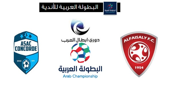 مشاهدة مباراة الفيصلي والوئام بث مباشر اليوم 23-5-2018 البطولة العربية للأندية