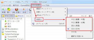 最多人使用的 BT 資源下載軟體,最新版比特彗星BitComet  V1.37 多國語言綠色免安裝版!