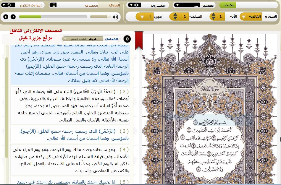 تحميل المصحف الالكترونى الناطق صوت وصورة تحميل مصحف آيات