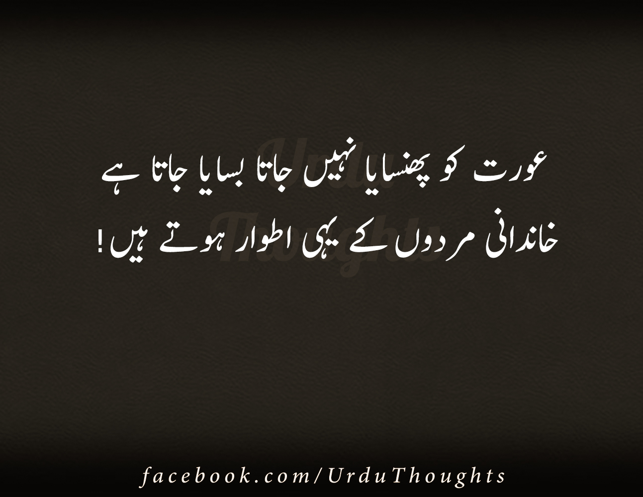 awesome quote of life urdu
