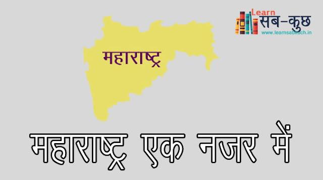 महाराष्ट्र एक नजर में